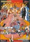 One Piece 77 วันพีช (Bookการ์ตูน 30%)